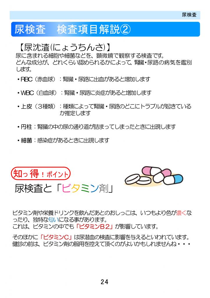 検査 細菌 尿