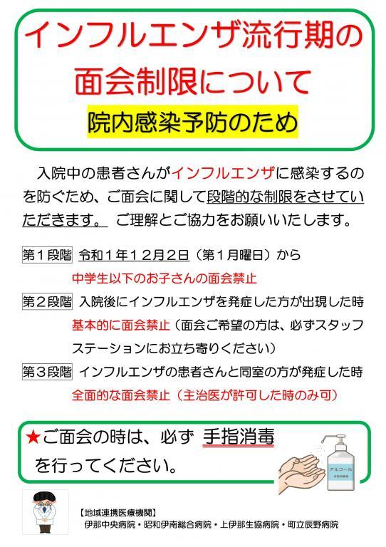 インフルエンザ流行期の面会制限について、12月2日から中学生以下面会禁止