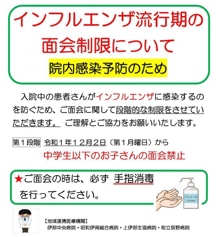 12月2日から中学生以下のお子さんは面会禁止です。