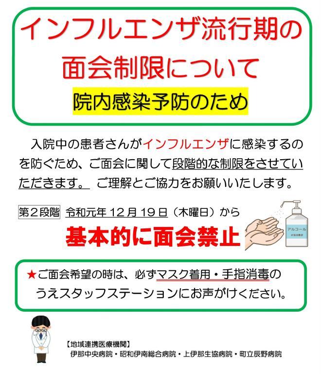 インフルエンザ面会制限について、12月19日から基本的に面会禁止です。