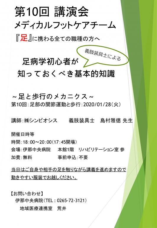 第10回メディカルフットケア講演会は2020年1月28日18時から、本館1階リハビリテーション室、参加無料、事前申し込み不要