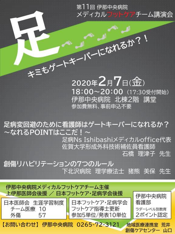 第11回メディカルフットケア講演会は2020年2月7日18時から北棟2階講堂にて、参加費無料、事前申し込み不要