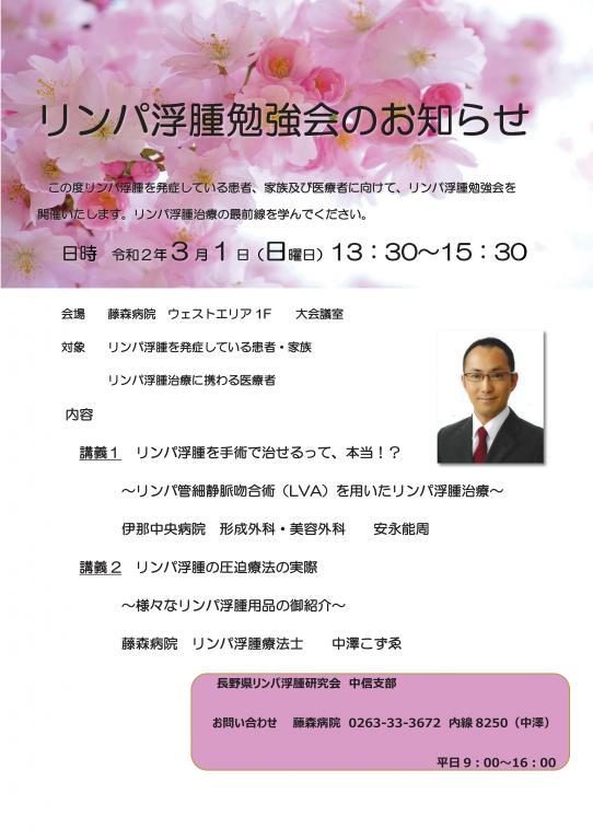 リンパ浮腫勉強会は2020年3月1日の13時30分から15時30分、松本市の藤森病院で開催します。