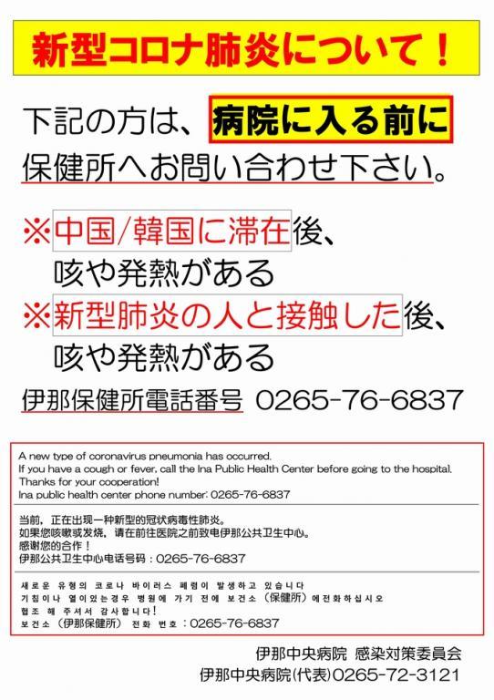新型コロナウイルス肺炎を疑う場合は病院を受診する前に保健所へ電話してください。