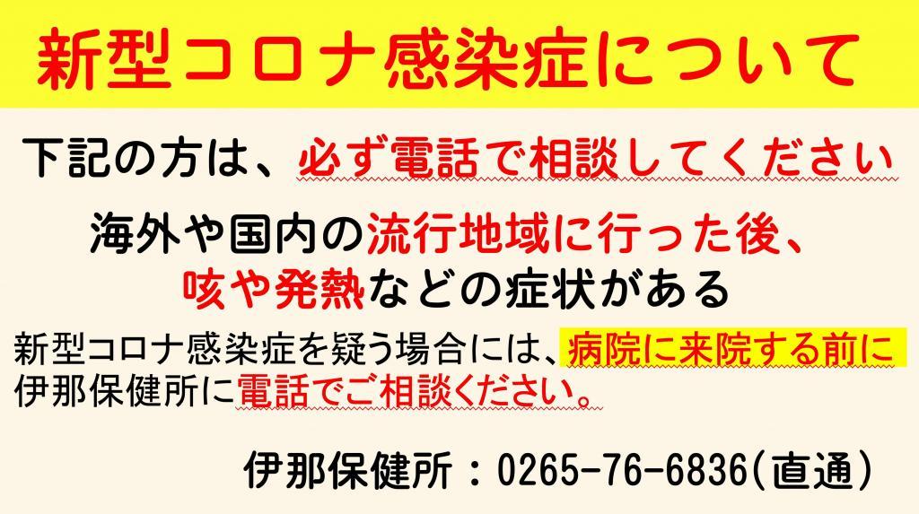 新型肺炎の疑いがある場合は、まず伊那保健所0265-76-6836に電話してください。