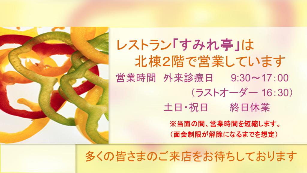 レストランすみれ亭の営業時間は平日9時から17時、土日祝は休業